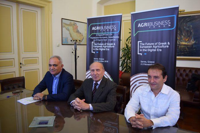 Στις Σέρρες το 1ο Agribusiness Forum στις από 1 έως 3 Νοεμβρίου