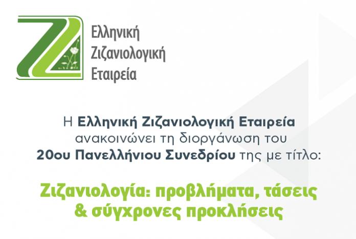 Προβλήματα, τάσεις και σύγχρονες προκλήσεις στη ζιζανιολογία τα θέματα του 20ου Πανελλήνιου Συνεδρίου της ΕΖΕ