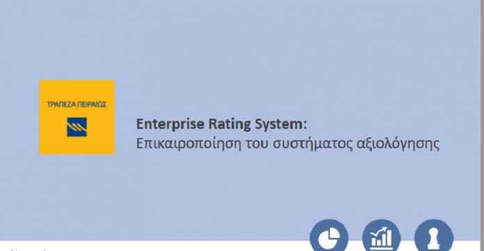 Τράπεζα Πειραιώς: Επικαιροποίηση του συστήματος αξιολόγησης των εγχώριων επιχειρήσεων