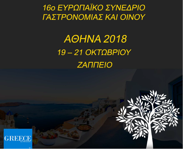 Από τις 19 έως τις 21 Οκτωβρίου η «Ευρώπη των Γεύσεων» θα βρίσκεται στο Ζάππειο