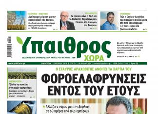 Ypaithros-chora_121018