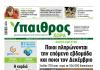 Ypaithros_1910_2018