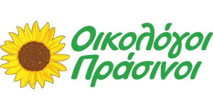 Αντιπροσωπεία των Οικολόγων Πράσινων στο Συνέδριο του Πράσινου Κόμματος στα Σκόπια