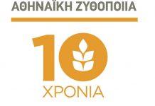 Αθηναϊκή Ζυθοποιία: Σταθερή υποστήριξη στους παραγωγούς κριθαριού