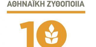 Αλέξανδρος Δανιηλίδης: Η Αθηναϊκή Ζυθοποιία με τη λειτουργία της παράγει €620 εκατομμύρια προστιθέμενης αξίας για την Ελλάδα