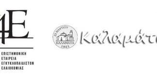Eκδήλωση για τη νέα ελαιοκομική περίοδος 2018/19 στην Καλαμάτα