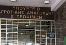 Εκσυγχρονισμός εξοπλισμού κτηνιατρικών εργαστηρίων του ΥΠΑΑΤ ύψους 1 εκατ. ευρώ