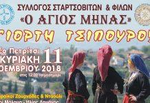 Γιορτή τσίπουρου στο Νέο Πετρίτσι Σερρών