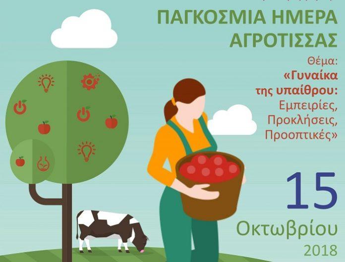Ημερίδα της ΠΚΜ για την Ελληνίδα αγρότισσα στις 15/10 στη Θεσσαλονίκη
