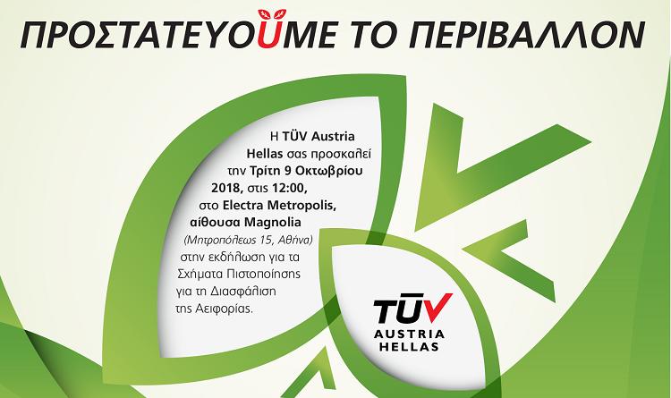 TUV AUSTRIA HELLAS: Εκδήλωση για τα Σχήματα Πιστοποίησης για τη Διασφάλιση της Αειφορίας