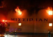 Καβάλα: Μεγάλη φωτιά στις αποθήκες της Μισσιριάν ΑΕ στον Αμυγδαλεώνα