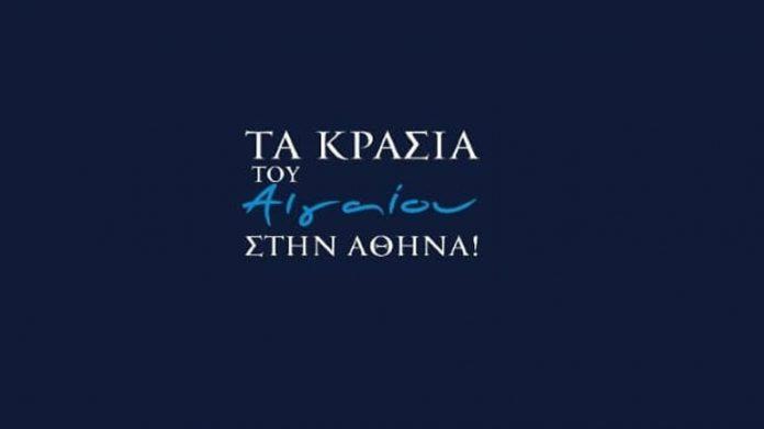 Τα κρασιά του Αιγαίου «βάζουν πλώρη» για την Αθήνα