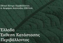 Παρουσίασης της Έκθεσης Κατάστασης Περιβάλλοντος την Πέμπτη 1η Νοεμβρίου