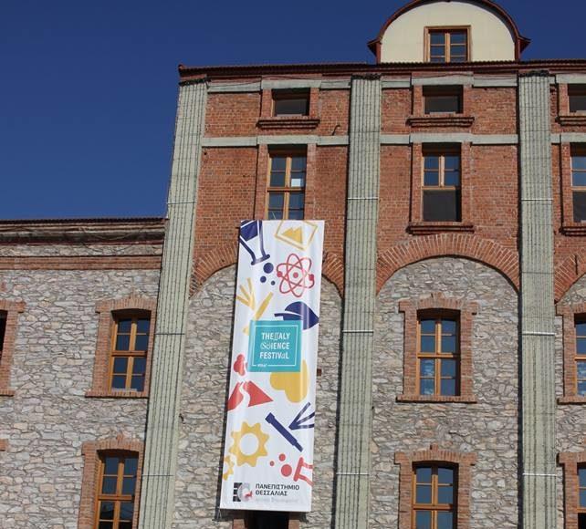 Περίπου 5000 επισκέπτες στο Φεστιβάλ Επιστήμης και Καινοτομίας