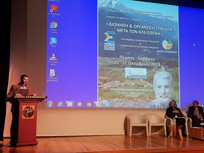 Συνέδριο της Περιφέρειας Στερεάς Ελλάδας στο Καρπενήσι για την οργάνωση των ΟΤΑ