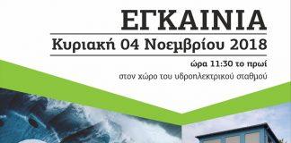 ΤΟΕΒ Βελβεντού: Εγκαίνια του πρώτου αυτοδιαχειριζόμενου υδροηλεκτρικού σταθμού στην Ελλάδα