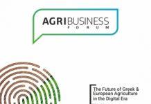 Από 1 έως 3 Νοεμβρίου το συνέδριο αγροτεχνολογίας AgriΒusiness Forum στις Σέρρες