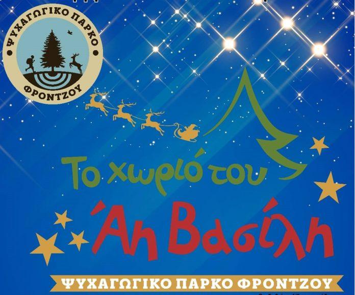 Το χωριό του Άη Βασίλη από 7 Δεκεμβρίου μέχρι τις 6 Ιανουαρίου στα Ιωάννινα