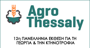 Τεράστιο το ενδιαφέρον για την 12η Agrothessaly - 780 εκθεσιακές συμμετοχές