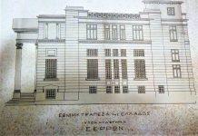 Σέρρες: 100 χρόνια λειτουργίας για το υποκατάστημα της Εθνικής Τράπεζας