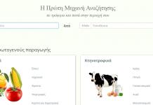 Από την Ελλάδα η πρώτη παγκόσμια μηχανή αναζήτησης αγροτικών προϊόντων