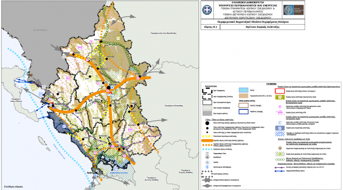Εγκρίθηκε και περιβαλλοντικά το Περιφερειακό Χωροταξικό Πλαίσιο Ηπείρου