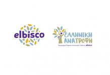 Η Elbisco παρουσιάζει το ενιαίο πρόγραμμα Εταιρικής Κοινωνικής Ευθύνης της με τίτλο «Ελληνική Ανατροφή». Σκοπός του συγκεκριμένου προγράμματος είναι η ανάδειξη και καλλιέργεια του σεβασμού στον άνθρωπο, καθώς και στην τροφή. Το ΕΚΕ πρόγραμμα της Elbisco εναρμονίζεται απόλυτα με το νέο, εξωστρεφές όραμα που καθοδηγεί την εταιρεία, στη νέα της εποχή σύμφωνα με το οποίο οραματίζεται «να εμπνεύσει την Ελλάδα, πετυχαίνοντας στην παγκόσμια αγορά, με οδηγό τις Ελληνικές οικουμενικές αξίες, Ήθος, Μέτρο, Παιδεία». Στο πλαίσιο του προγράμματος «Ελληνική Ανατροφή» θα υλοποιηθούν στοχευμένες δράσεις, που φιλοδοξούν – με κύριο όχημα την εκπαίδευση – να εμπνεύσουν την έννοια του σεβασμού στο σύνολο της κοινωνίας. Συγκεκριμένα, το πρόγραμμα στηρίζεται στους ακόλουθους τρεις βασικούς άξονες δράσης: Συνεργασία με το Ίδρυμα Μείζονος Ελληνισμού για τον σχεδιασμό και υλοποίηση εκπαιδευτικού βιωματικού προγράμματος για παιδιά, με στόχο την καλλιέργεια του σεβασμού στην τροφή και κατ' επέκταση στον άνθρωπο. Η δράση, με τίτλο «Γύρω από το τραπέζι: γνωρίζουμε τα μυστικά και την αξία της τροφής!» σχεδιάστηκε από το Τμήμα Μουσειοπαιδαγωγών του Κέντρου Πολιτισμού «Ελληνικός Κόσμος» και απευθύνεται σε μαθητές της Α' μέχρι και Δ' τάξης του Δημοτικού. Φιλοδοξεί να καλύψει σειρά εκπαιδευτικών στόχων, που περιλαμβάνουν – μεταξύ άλλων – την κατανόηση ότι η πηγή και οι πρώτες ύλες της τροφής βρίσκονται στη φύση, τη σύγκριση διαφόρων διατροφικών πρακτικών, την αξιολόγηση του οφέλους της Μεσογειακής Διατροφής, όπως και την ευαισθητοποίηση ως προς τη σπατάλη τροφής που πραγματοποιείται στις μέρες μας παραθέτοντας θετικά παραδείγματα ολοκληρωμένης διαχείρισης από την Ελληνική παράδοση. Μακροπρόθεσμη στήριξη του ΜΚΟ «Κιβωτός του Κόσμου», με έμφαση στην ενίσχυση των προγραμμάτων εκπαίδευσης και ενισχυτικής διδασκαλίας του Οργανισμού, σε όλες τις σχολικές βαθμίδες. Συγκεκριμένα, η Elbisco θα είναι ο βασικός αρωγός δράσεων, όπως προγράμματα ειδικής αγωγής σε παιδιά προσχολικής ηλικίας, υποτροφίες σε μαθήματ