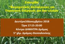 Εσπερίδα για παραγωγή ενέργειας από βιομηχανικές καλλιέργειες στη Δράμα