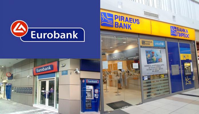 Η Eurobank ανακοινώνει τη συμφωνία εξαγοράς της Piraeus Bank Bulgaria