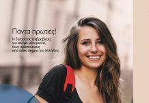 Για 16 συνεχή έτη η Eurobank βραβεύει τους αριστούχους μαθητές