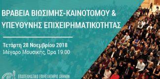 Γιορτή της επιχειρηματικότητας η απονομή βραβείων του Επαγγελματικού Επιμελητηρίου Αθηνών