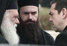 Τσίπρας-Ιερώνυμος θα προχωρήσουν σε χωρισμό Εκκλησίας-Κράτους