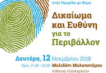 Ημερίδα στην Κρήτη με θέμα «Δικαίωμα και Ευθύνη για το Περιβάλλον»