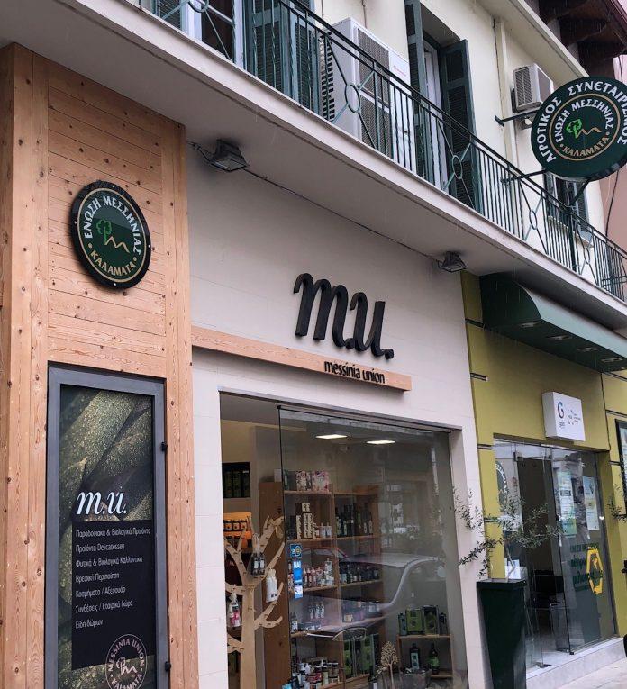Τον δεύτερο χρόνο λειτουργίας του διανύει το κατάστημα «mu», παιδί του Αγροτικού Συνεταιρισμού «Ένωση Μεσσηνίας»