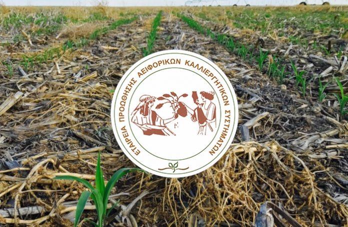 Νέο ΔΣ για την Εταιρεία Προώθησης Αειφορικών Καλλιεργητικών Συστημάτων