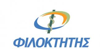 TUV Hellas: Επαναπιστοποίηση με ISO 9001 για το Κέντρο Αποκατάστασης και Αποθεραπείας ΦΙΛΟΚΤΗΤΗΣ