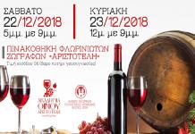 Φλώρινα: Οινοποιεία και βραβευμένοι σεφ στις «φωτιές»