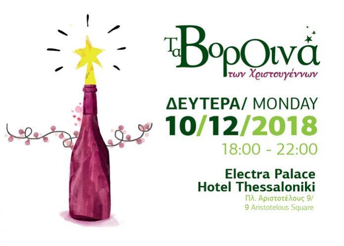 Τα ΒορΟινά των Χριστουγέννων και της Αγάπης στη Θεσσαλονίκη