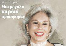 H Αλίκη Περρωτή στο νέο Business News Magazine