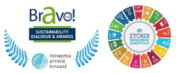 Η Περιφέρεια Δυτικής Ελλάδας υποψήφια για 4 βραβεία BRAVO 2018 που γίνονται αυτήν την ώρα στο Μέγαρο Μουσικής