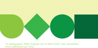 Διήμερο ενημέρωσης και εκπαίδευσης στο Βόλο από το πρόγραμμα «Νέα Γεωργία για τη Νέα Γενιά»