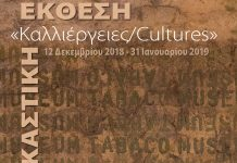 """Εγκαίνια της έκθεσης """"Καλλιέργειες/Cultures"""" στο Γεωργικό Μουσείο του ΓΠΑ την Τετάρτη 12/12"""