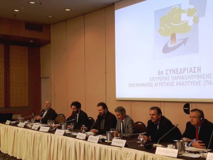 Με επιτυχία ολοκληρώθηκε η 6η Επιτροπή Παρακολούθησης του ΠΑΑ 2014-2020