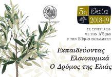 """Έρχεται η """"5η Ελαία"""" στο Αγγελόκαστρο Αγρινίου"""