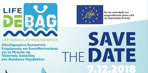 Ημερίδα για τη μείωση της πλαστικής σακούλας την Παρασκευή 7/12 στην Αθήνα
