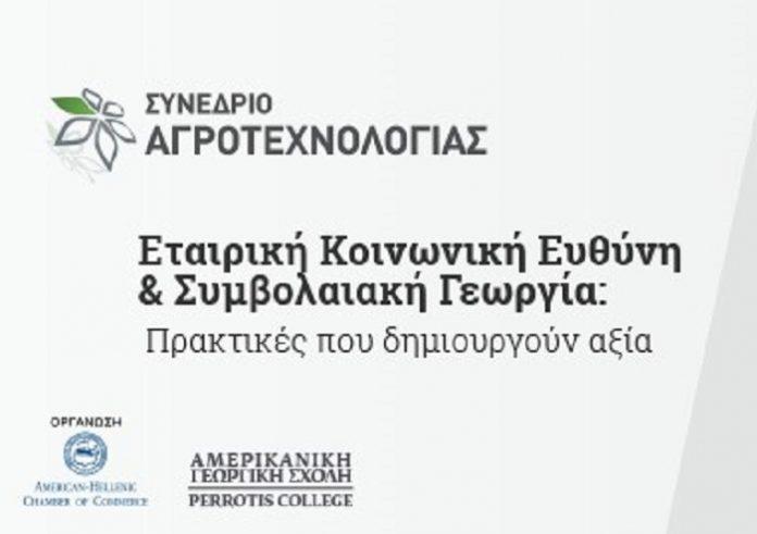 Ολοκληρώθηκε με επιτυχία το 7ο Συνέδριο Αγροτεχνολογίας στη Θεσσαλονίκη