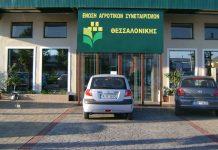 Προκήρυξή θέσεων εργασίας από την Aγροτική Εταιρική Σύμπραξη Θεσσαλονίκης