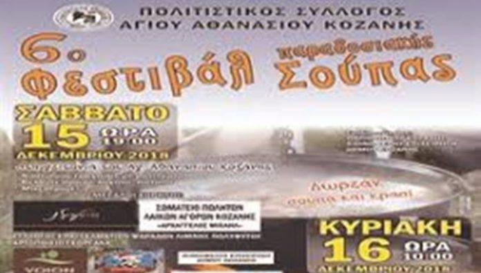 Το Σαββατοκύριακο 15-16/12 το 6ο Φεστιβάλ Παραδοσιακής Σούπας στον Αγ. Αθανάσιο Κοζάνης