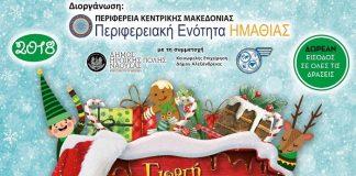 Ξεκινά η γιορτή σοκολάτας στην Ημαθία