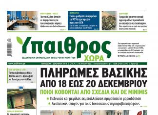 ypaithros-chora_0712_-min